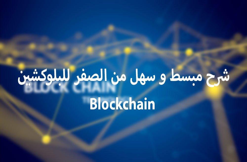 صورة شرح محفظة بلوك تشين blockchain بالتفصيل 2018