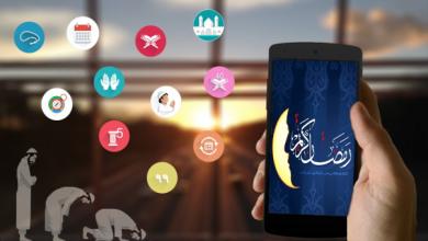 Photo of تطبيقات إسلامية لشهر رمضان الكريم للأندرويد و الآيفون