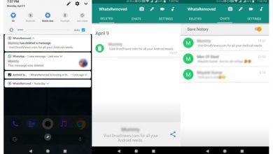 كيفية إستعادة الرسائل المحذوفة من واتساب WhatsApp 3