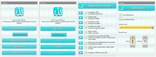 تطبيقات إسلامية لشهر رمضان الكريم للأندرويد و الآيفون