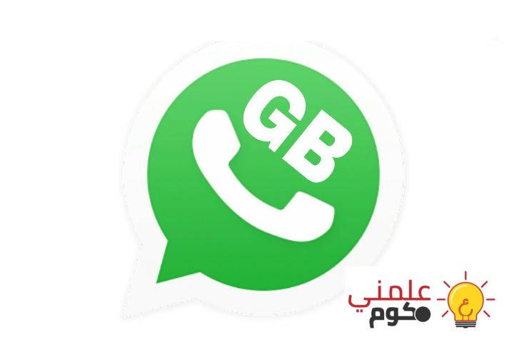 كيف تقوم بتحميل و تثبيت تطبيق GBWhatsApp 6.30 واتساب بلس