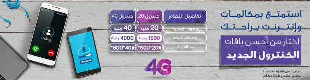 جميع أكواد الشبكة الرابعة We المصرية للإتصالات
