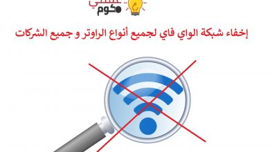 Photo of إخفاء شبكة الواي فاي Wi-Fi لجميع أنواع الراوتر وجميع الشركات