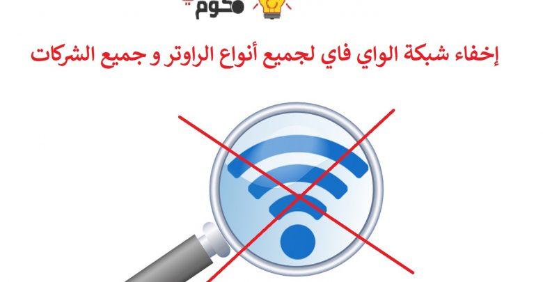 إخفاء شبكة الواي فاي Wi-Fi لجميع أنواع الراوتر و جميع الشركات
