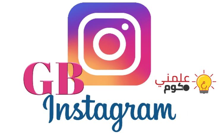 تنزيل تطبيق GB Instagram V1.4 بميزة تنزيل الصور