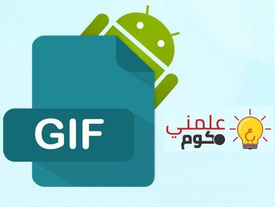 أفضل 5 تطبيقات أندرويد لعمل الصور المتحركة GIF