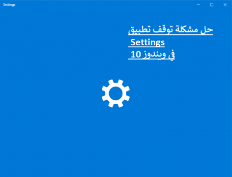 حل مشكلة توقف تطبيق Settings في ويندوز 10