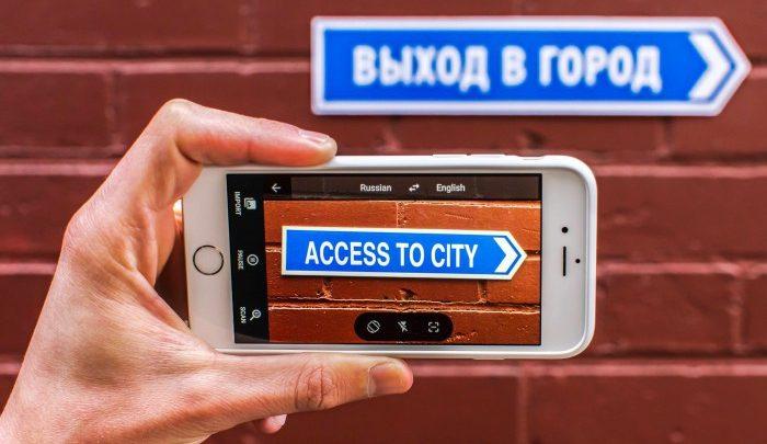 أفضل تطبيقات الأندرويد و الآيفون للترجمة الفورية و المباشرة