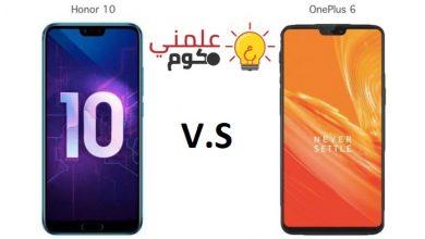 Photo of مقارنة بين هاتفي Honor 10 و OnePlus 6