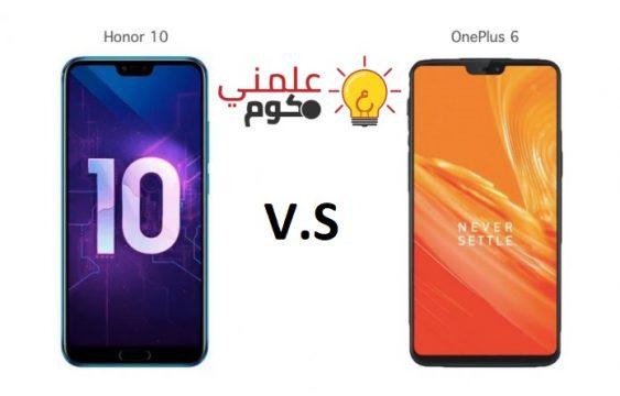 مقارنة بين هاتفي Honor 10 و OnePlus 6 2