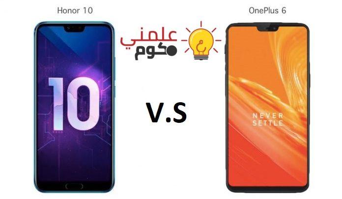 مقارنة بين هاتفي Honor 10 و OnePlus 6 1
