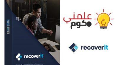 Photo of برنامج Recoverit لإستعادة الملفات المحذوفة لنظام ويندوز وماك