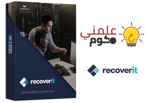 برنامج Recoverit لإستعادة البيانات المحذوفة لنظام ويندوز و ماك
