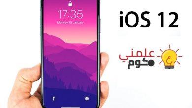 Photo of تحميل خلفيات نظام iOS 12 وعرض مميزاته بالتفصيل