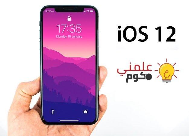 تنزيل الخلفيات الرسمية لـ تحديث iOS 12 و شرح مميزاته