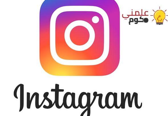 كيفية عرض الصور الخاصة علي تطبيق Instagram