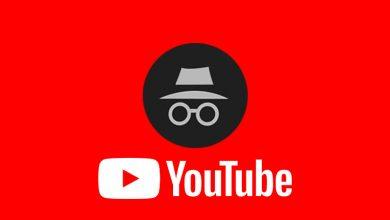 """Photo of طريقة تفعيل خاصية التصفح الخفي """"Incognito mode"""" في تطبيق يوتيوب"""