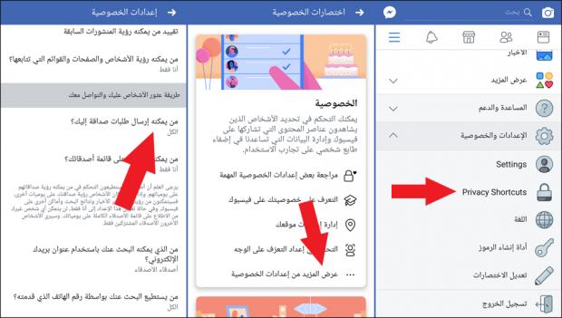 طريقة الغاء إستقبال طلبات الصداقة نهائياً على فيسبوك 2