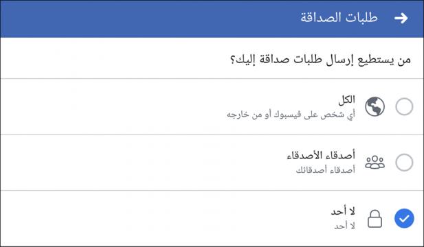 طريقة الغاء إستقبال طلبات الصداقة نهائياً على فيسبوك 3