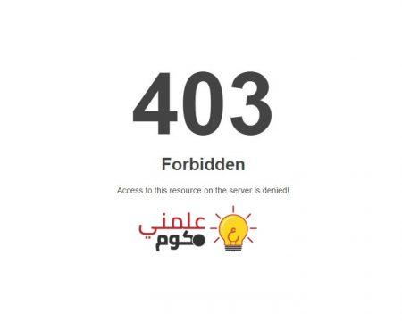 حل مشكلة خطأ 403 Forbidden Error الخاصة بتصفح الأنترنت