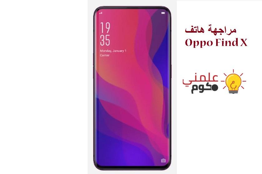 مواصفات و مميزات هاتف أوبو الجديد Oppo Find X 1