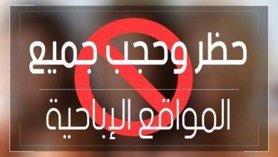 Photo of كيفية حجب المواقع الاباحية بدون برامج