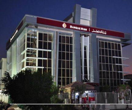 كيفية التقديم في وظائف بنك مصر 2018 و الشروط المطلوبة