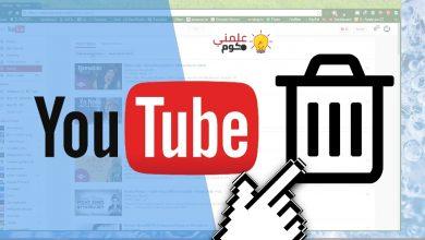 كيف تقوم بحذف سجل المشاهدات و البحث في اليوتيوب