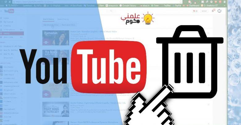 Photo of كيف تقوم بحذف سجل المشاهدات وسجل البحث في اليوتيوب