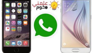 Photo of طريقة نقل رسائل WhatsApp من الآيفون الي الأندرويد