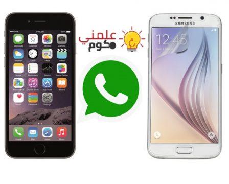 طريقة نقل رسائل WhatsApp من الآيفون الي الأندرويد