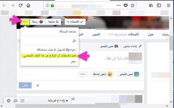 شرح طريقة غلق أي حساب فيسبوك ينتحل شخصيتك بطريقة مضمونة 2