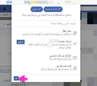 شرح طريقة غلق أي حساب فيسبوك ينتحل شخصيتك بطريقة مضمونة 5