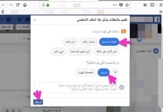 شرح طريقة غلق أي حساب فيسبوك ينتحل شخصيتك بطريقة مضمونة 3