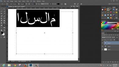 حل مشكلة تقطيع حروف اللغة العربية في الفوتوشوب 7
