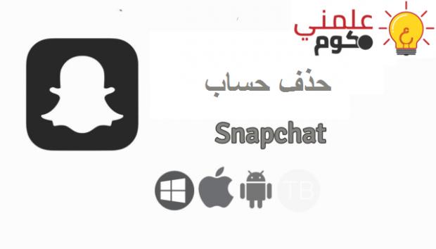 كيفية حذف حساب سناب شات Snapchat بطريقة سهلة