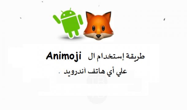 طريقة إستخدام الـ Animoji علي أي هاتف أندرويد