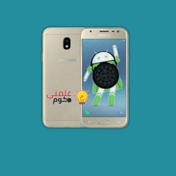 طريقة تحديث هاتف سامسونج J3 Pro إلى نظام أندرويد أوريو 8.0