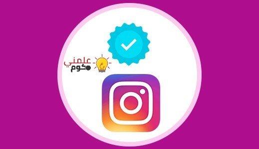 كيفية توثيق حساب انستقرام Instagram بالعلامة الزرقاء 9