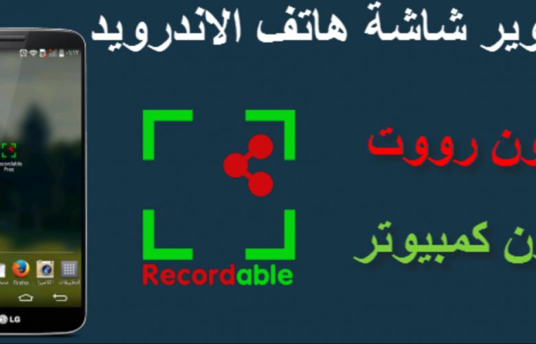 تطبيقات تسجيل الشاشة في الأندرويد (2)