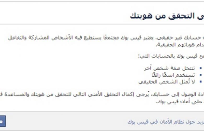 5 طرق لـ تجاوز الاختبار الأمني على الفيس بوك (يرجى التحقق من هويتك)