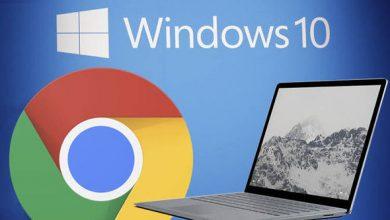 حل مشكلة عدم فتح المواقع في جوجل كروم في ويندوز 10