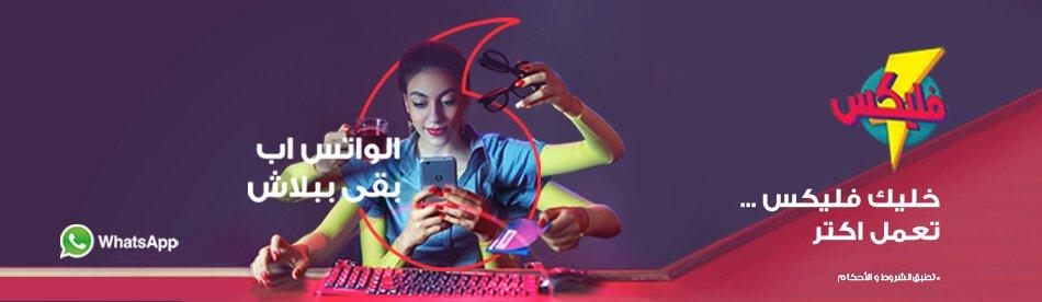 جميع أكواد فودافون 2020 وباقات الإنترنت وفودافون كاش والخدمات والعروض 2