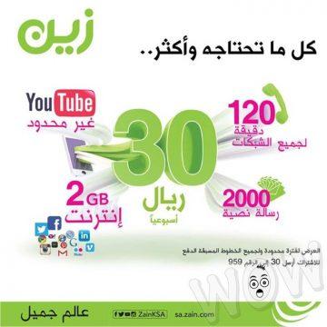 باقات وأكواد شركة زين للاتصالات السعودية 2019