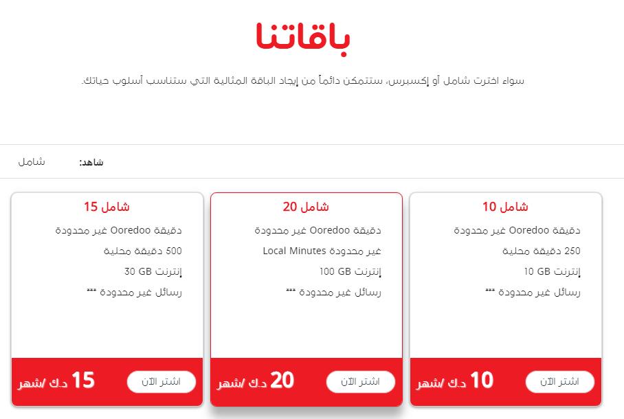 باقات وأكواد شركة أوريدو للاتصالات في الكويت ٢٠١٩