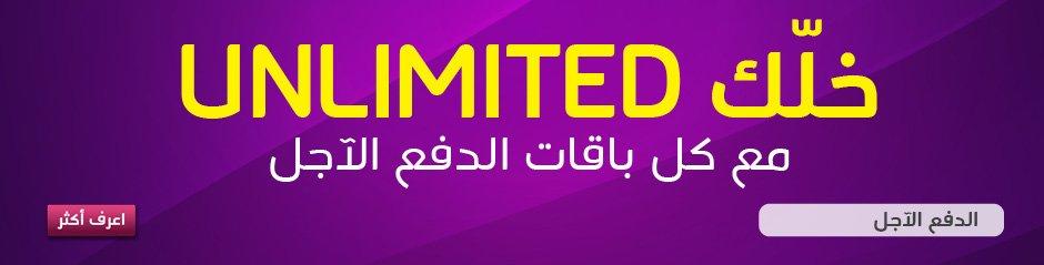 باقات وأكواد شركة فيفا للاتصالات بالكويت 2019
