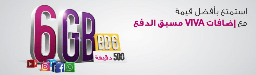 باقات وأكواد شركة فيفا للاتصالات في البحرين