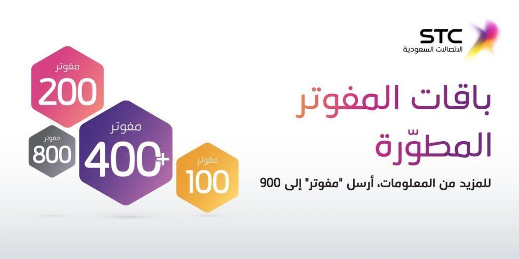 باقات وأكواد شركة STC للاتصالات السعودية 2020 1
