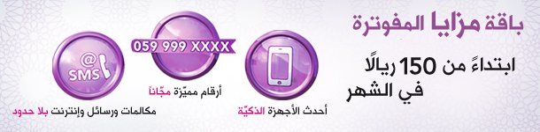 باقات وأكواد شركة زين للاتصالات السعودية
