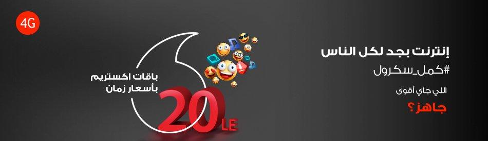 جميع أكواد فودافون 2020 وباقات الإنترنت وفودافون كاش والخدمات والعروض 5